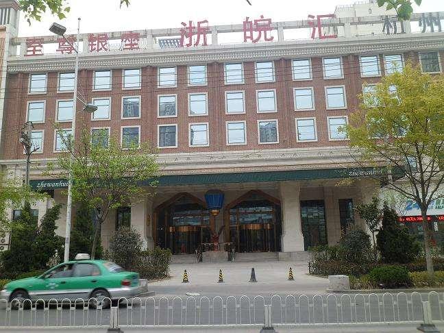 合肥浙皖汇娱乐会所