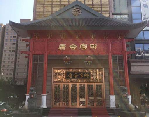 瑶海区唐会官邸