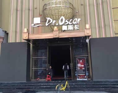 合肥 Dr.Oscar 奥斯卡酒吧